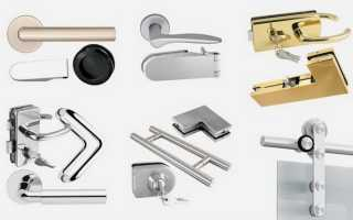 Многообразие выбора фурнитуры для стеклянных дверей; смотрите