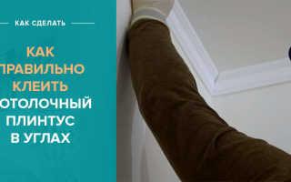 Как приклеить потолочный плинтус в углах: делаем правильно