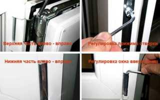 Просело пластиковое окно; как отрегулировать самостоятельно (самому)