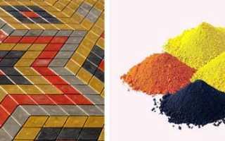 Как пользоваться пигментами для покраски тротуарной плитки